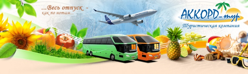 Туры в европу автобусные туры в